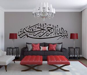 Stickers-bismillahirrahmanirrahim-calligraphie-arabe-islam-23E