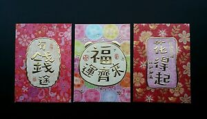 Chinese Lunar New Year Lucky Red Money Envelopes Pack of 6 Free Shipping