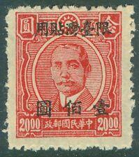 CHINA : Taiwan 1948-49. Scott #58 VF, Mint No Gum as Issued. RARE. Cat $1,600.00