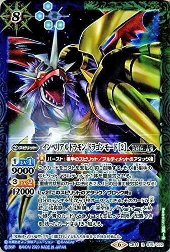 Battle Spirits Imperial de Ramon Dragon mode 2 rare Digimon LAST EVOLUTION BS