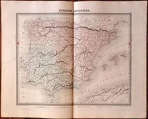 Carte de l'ESPAGNE ANCIENNE -1874. 43 x 53 cm.- Iberie-Lusitanie APBsVjVx-09171752-546722950