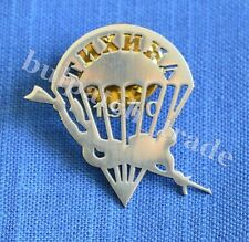 Bulgarian Army NAVY SF Paratrooper SCUBA Diver Parachutist Pin BADGE