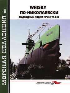 MKL-201401-Naval-Collection-01-2014-Soviet-submarines-of-Whiskey-class-Part-1
