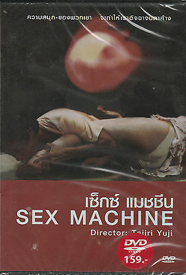 Sex Machine: Hiwai na kisetsu (2005) Japanese Movie English Subtitle