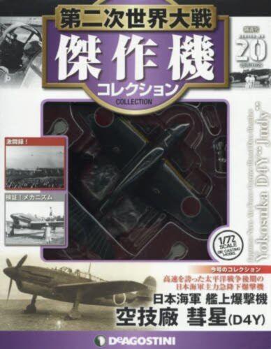 DeAgostini WW2 Aircraft Collection Vo20 fighter 1/72 Yokosuka D4Y Judy MAGAZINE