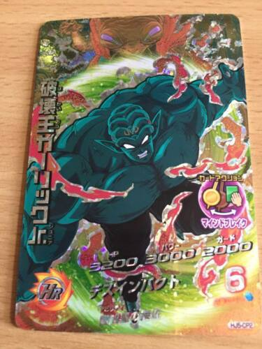 Carte Dragon Ball Z DBZ Dragon Ball Heroes Jaakuryu Mission Part 5 #HJ5-CP2 Holo