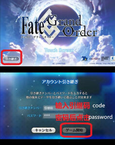 Details about [JP] FGO Starter Account 400-500sq 5-17 ticket Fate Grand  Order game account