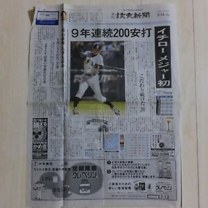 Collectibles MLB N Y Yankees Boston Red Sox Baseball To London,Squirrel Census 2019 Newspaper