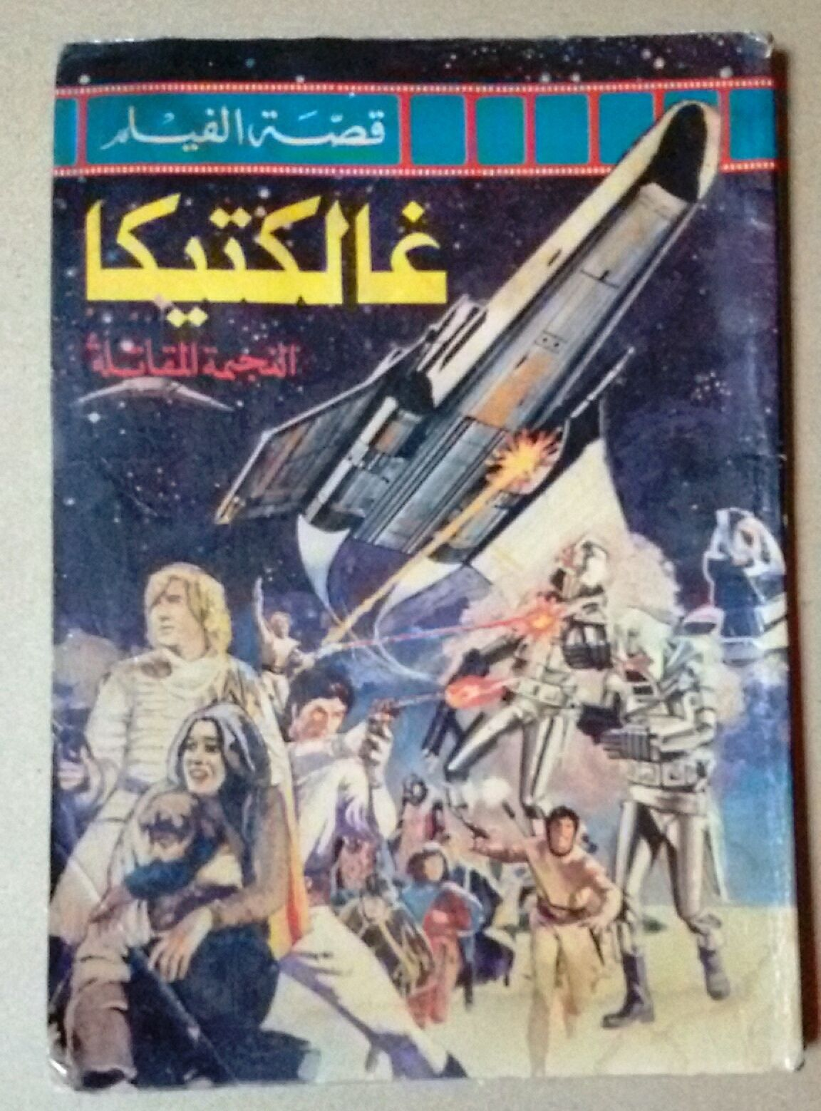 Battlestar Galactica árabe Comic Años 70. No. 4 Color غالكتيكا كومكس