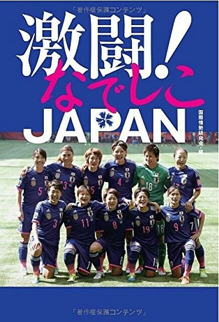 Fierce Fight  Nadeshiko JAPAN  Japanese Female Football Team Book
