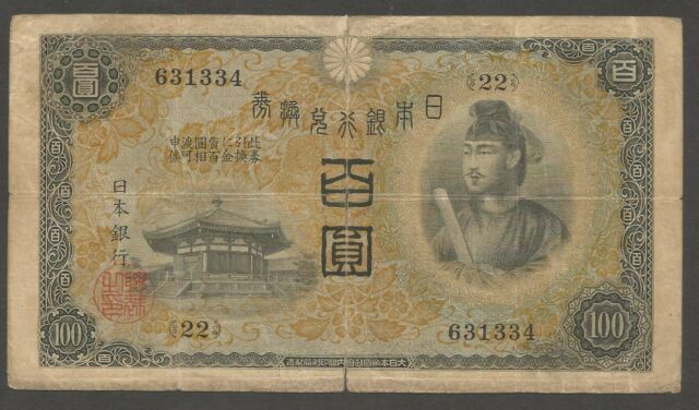 Japan 100 Yen N.D. (1930); VG; P-42; L-B322; Yumedono Pavillion; Horyuji Temple