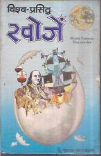 INDIA RARE - WORLD FAMOUS PUSTAK MAHAL BOOKS IN  HINDI -  5    IN 1 LOT