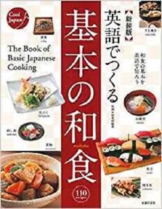 110 recipes of japanese cooking book japan meal sushi english image is loading 110 recipes of japanese cooking book japan meal forumfinder Image collections