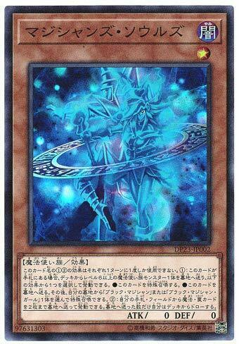 // DP23-JP002 // DUELIST PACK ... Super JAPAN Yu-Gi-Oh // Magicians/' Souls