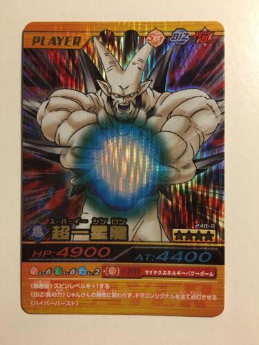 Dragon Ball Z Bakuretsu Impact Prism 248-III