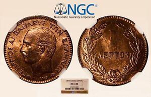 1879A-Greece-Lepton-NGC-MS64RB-above-Top-Cert-RicksCafeAmerican-com