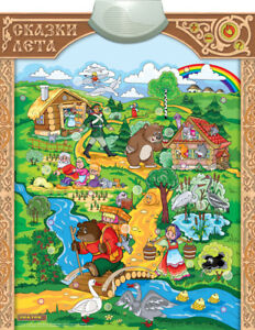 Talking Speaking Russian Electronic Educational Poster Russian Fairytales SALE