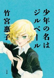 Keiko-Takemiya-034-Kaleidoscope-034-Kaze-to-Ki-no-Uta-Japanese-Book