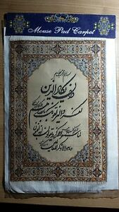 Schön Image Is Loading NEW Persian Carpet With Quran Verses Featured Koran