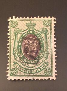 1919-Armenia-233a-Mint