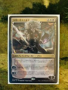 1x SORIN VENGEFUL BLOODLORD War of the Sparks MTG NM  Magic the Gathering