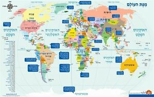 World map childrens educational hebrew magnetic map ebay image is loading world map children 039 s educational hebrew magnetic gumiabroncs Images