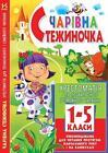 Charivna stezhinochka. Hrestomatija dlja pozaklasnogo - simejnogo chitannja. 1-5 klasi von Larisa Aks'onova und Viktorija Gridina (2010, Gebundene Ausgabe)