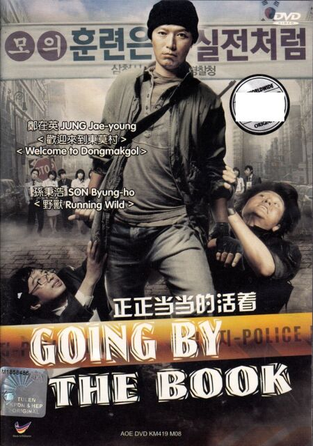the going movie by book