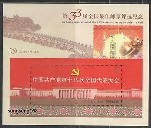 China-2013-33th-Best-Stamps-Popularity-Poll-S-S-2012-26