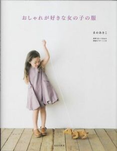 STYLISH-GIRL-039-S-CLOTHES-Japanese-Dress-Pattern-Book
