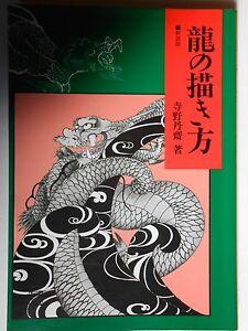 Tattoo-Art-Japanese-Dragon-Book-Large-Format-RARE
