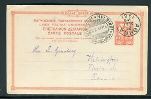Grèce - Entier Postal De Athènes Pour La Finlande ( Administration Russe ) - M99
