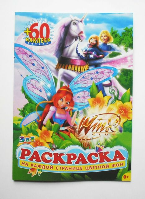 Winx Club Coloring Book 16 Pages 60 Stickers Inside X 23 Cm
