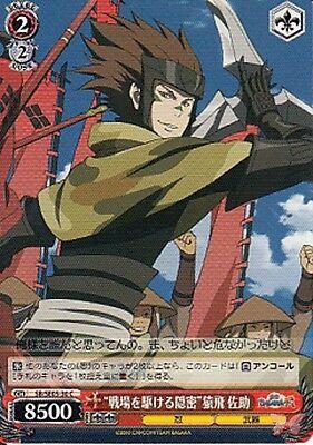 *B0225-5 Kotobukiya One Coin Grande SENGOKU BASARA 1 Sasuke Sarutobi Secret