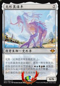 the Boundless Modern Horizons Magic the Gathering MTG MINT 4 Chinese Morophon