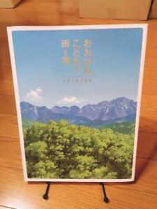 Wolf-Children-Ame-and-Yuki-Art-book-Ookami-Kodomo-no-ame-to-yuki