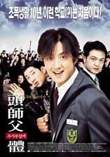 "KOREAN MOVIE ROMANCE "" MY BOSS,MY HERO ""ORIGINAL DVD ENG SUB REGION 3"