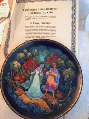 """A Song of Love"" Plate in the Legend of the Snowmaiden Series NIB wCOA"