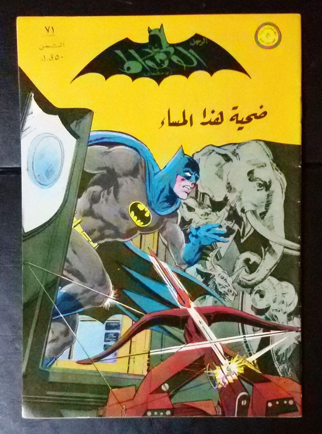 Batman الوطواط Wot-Wat Arabic Comics Lebanese Original   71 Magazine 1971