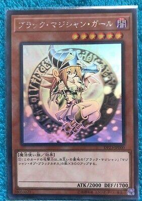 DP23-JP000 YuGiOh Japanese Dark Magician Girl Holographic Ghost Rare Legend 6