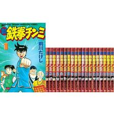 New Tekken Chinmi Vol.1-20 Comics Complete Set Japan Comic F/S