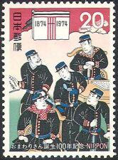 Japan 1974 Police/Uniforms/Law and Order/Justice/Art/Animation 1v (n25380)
