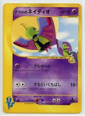 Will/'s Xatu 075//141 LP//NM VS Series Set 1st Edition Japanese Pokemon