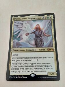 MTG-4x-Rienne-Angel-of-Rebirth-RUSSIAN-FOIL-promo-Core-Set-2020-NM