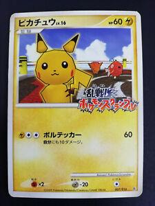 Japanese Pokemon Card Pikachu 007 016 Pokemon Rumble Promo Ebay