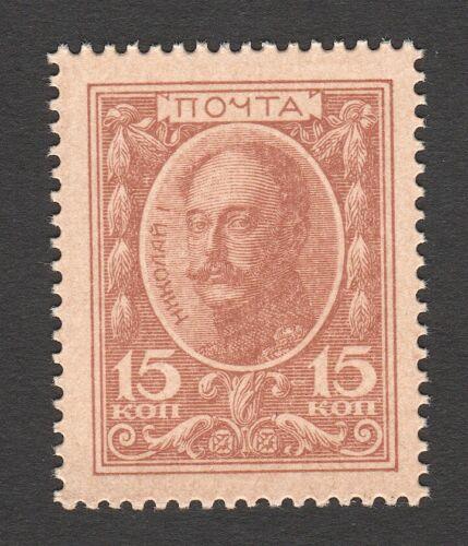 Russia postage stamp currency 15 Kopeks 1915 UNC P#22