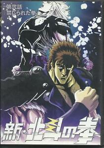 Ken-Fist-of-the-north-star-DVD-Japanese-print