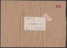 CHINA PRC, 1984. Confidential PLA Cover, Beijing - Changsha