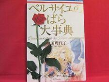 Lady Oscar : The Roses of Versailles encyclopedia illustration art book