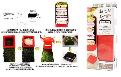 CUBE   RED PEARL Lunch Box Bento ONIGIRI Mold Onigirazu Made In JAPAN C-451